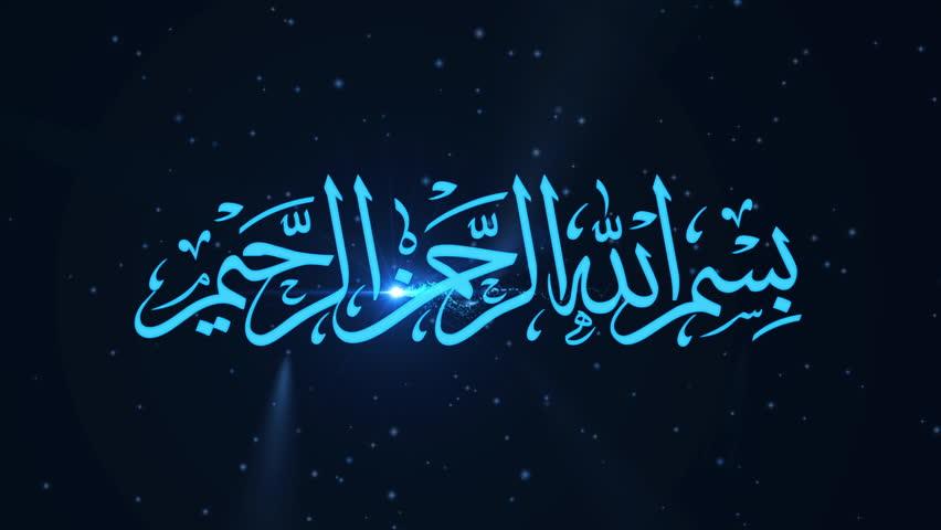 Bismillah Stock Footage Video - Shutterstock Bismillah Calligraphy Blue
