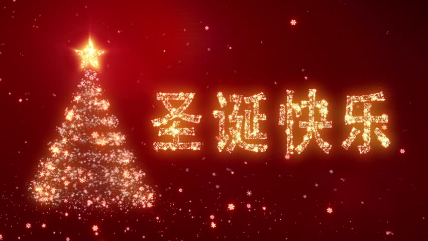how to say merry christmas in chinese language